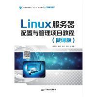 LINUX服务器配置与管理项目教程(微课版)/赵良涛/普通高等教育十三五规划教材 中国水利水电出版社