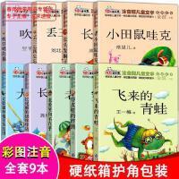 飞来的青蛙小学王一梅的书话童话系列书非全套9本一年级二年级课外书必读阅读书籍儿童文学童话故事书带拼音注音版穿皮鞋的胖熊