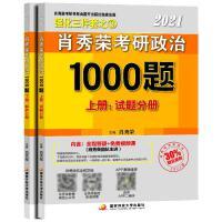 肖秀荣2021考研政治1000题(上册:试题.下册:解析) 中央广播电视大学出版社