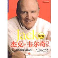 杰克・韦尔奇自传/钻石版