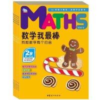 数学我最棒――2岁 我和数学有个约会(共五册,赠送贴纸)