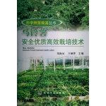 科学种菜致富丛书--马铃薯安全优质高效栽培技术
