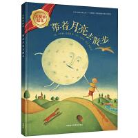 带着月亮去散步(大奖章绘本5)