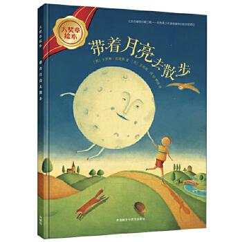 带着月亮去散步(大奖章绘本5) 凯特·格林威大奖提名作家**作品;*洞悉童年的大师挥洒*耐人寻味的奇思与巧思;*诗情画意的绘本带来*震撼心灵的感动与感悟!