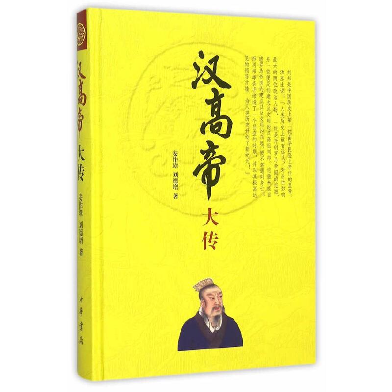 汉高帝大传(中华帝王传记)