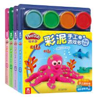 培乐多彩泥手工游戏书系列(全4册)