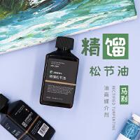 马利牌精馏松节油(NO.726 75ml) 油画媒介 油画调料 油画颜料