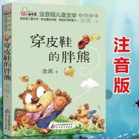 穿皮鞋的胖熊小学王一梅的书话童话系列书非全套一年级二年级课外书必读阅读书籍儿童文学童话故事书带拼音彩图注音版飞来的青蛙