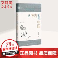 从考古发现中国 社会科学文献出版社