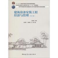 建筑设备安装工程经济与管理(第3版) 中国建筑工业出版社