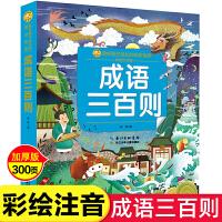 彩图注音版 成语三百则小蜜蜂童书馆系列 小学生课外儿童文学6-9岁推荐阅读一二三年级课外书