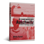 汗青堂丛书03·来自纳粹地狱的报告:奥斯维辛犹太法医纪述