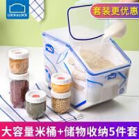乐扣乐扣米桶10KG防虫密封家用米桶透明塑料密封盒套装