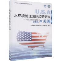 水环境管理国际经验研究之美国 环境科学出版社