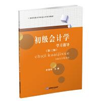 初级会计学学习指导/余海宗 西南财经大学出版社