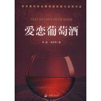 爱恋葡萄酒精装版