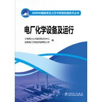 350MW超临界压力空冷供热机组技术丛书 电厂化学设备及运行