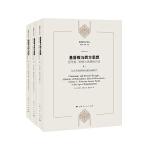 基督教与西方思想(全三卷)