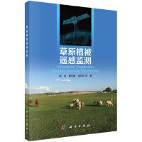 【按需印刷】-草原植被遥感监测