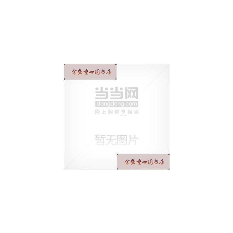 【旧书二手书9成新】短剑的故事/乐