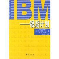 【新书店正版】IBM――银湖计划 (美)罗伊・A・鲍尔,埃米里奥・考拉,维克多・唐 华夏出版社 97875080195