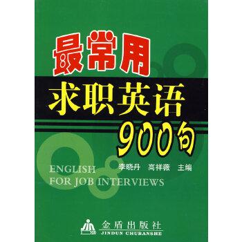 最常用求职英语900句