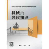机械员岗位知识 中国建筑工业出版社