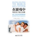 京师亲子课堂:在游戏中帮助孩子建立自尊