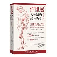 伯里曼人体结构绘画教学(彩色版)