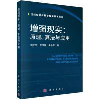 增强现实:原理.算法与应用 科学出版社