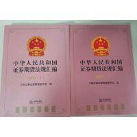 正版现货-中华人民共和国证券期货法规汇编2018(上下册)合售