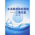 水消毒剂和处理剂--二氧化氯