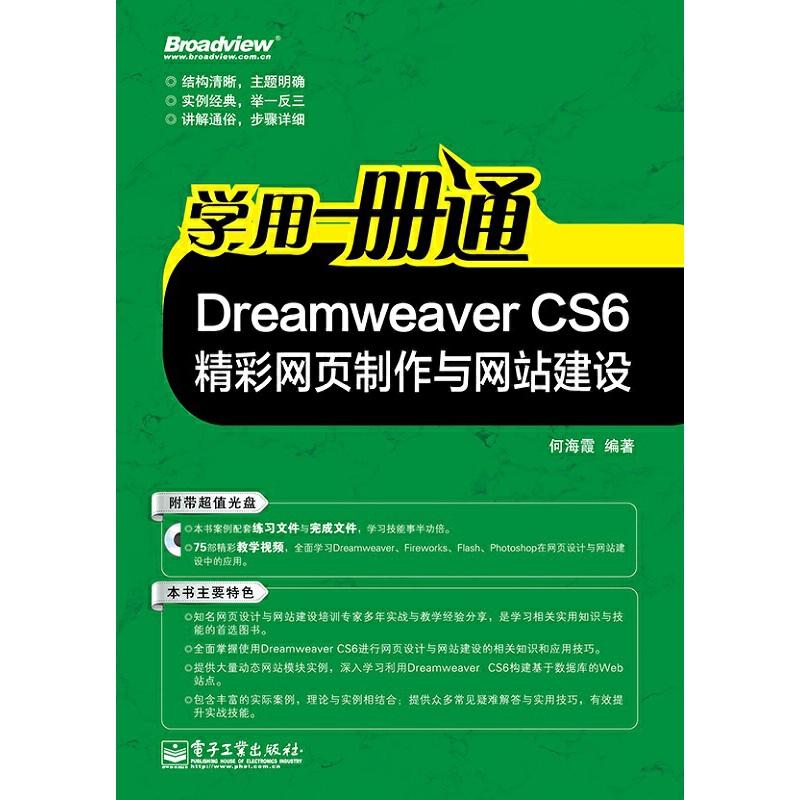 Dreamweaver CS6精彩网页制作与网站建设(含光盘)-学用一册通