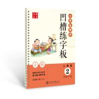华夏万卷字帖 小学生同步凹槽练字板(正楷)(人教版 2年级下册)