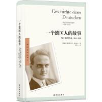 一个德国人的故事:哈夫纳回忆录,1914―1933