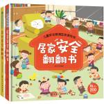 儿童安全翻翻书(套装2册)