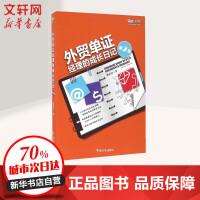 外贸单证经理的成长日记(第2版) 曹顺祥 著