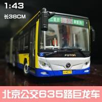 新款1:36 北京公交模型 福田欧辉公交车模型 合金客车模型 原厂智蓝F9