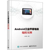 Android工业平板电脑编程实例 电子工业出版社