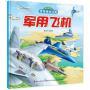 有趣的情景百科绘本 军用飞机 普肃 9787553483153
