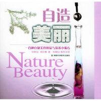 自造美丽/一百种自制美容用品与保养小偏方