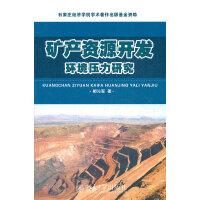 矿产资源开发环境压力研究
