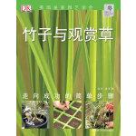 观赏草与竹子-绿手指丛书