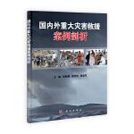 【按需印刷】-国内外重大灾害救援案例剖析
