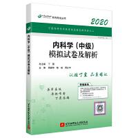 执业医师2020 内科学资格考试:丁震2020内科学(中级)模拟试卷及解析