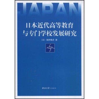 日本近代高等教育与专门学校发展研究