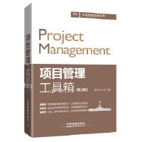 【二手书9成新】项目管理工具箱(第2版) 康路晨 胡立朋 9787113220044 中国铁道出版社