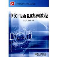 中文Flash 8.0 案例教程