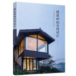 建筑师的乡村设计:乡村建筑保护与改造