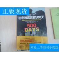 【二手旧书9成新】谁激怒了美国 : 秘密与谎言的500天【D2】 /美)库尔特・艾肯沃德(